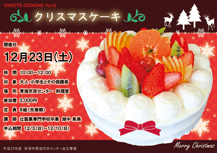 SEIKAI SWEETS  COOKING のイメージ